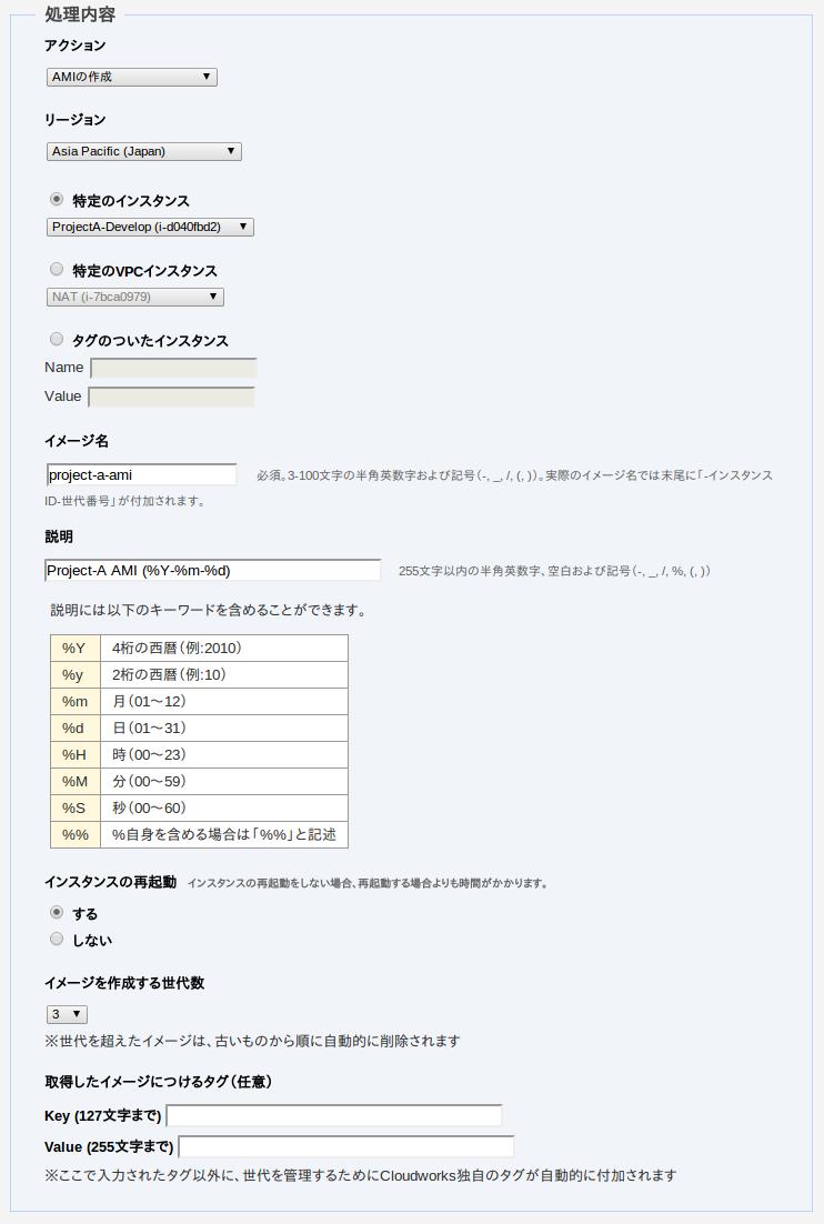schedule_ami