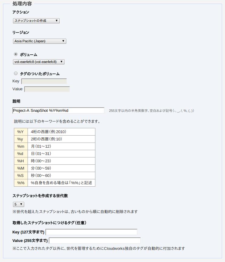schedule_ebs_snapshot