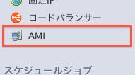 menu-ami